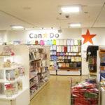 北坂戸駅西口にある百円ショップで、全ての商品が100円で買えます!安くて、便利です。