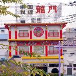北坂戸駅西口にある中華料理店「龍門」、中華料理専門店で、故郷の味を思い出せる店です。