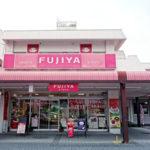 北坂戸駅西口にある「不二家」、人気のお菓子屋さんです。ケーキなどが美味しいです。