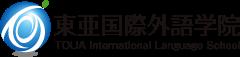東亜国際外語学院